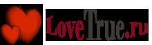 LoveTrue.ru - Искренне любить