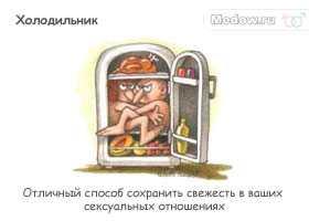 Сумасшедшая камасутра. Холодильник - Отличный способ сохранить свежесть ваших сексуальных отношений