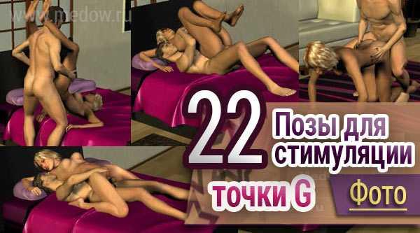 22 позы для стимуляции точки G. Фото