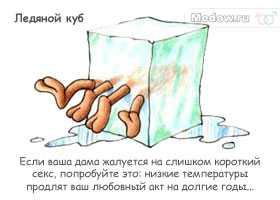 Сумасшедшая камасутра. Ледяной куб - Если ваша дама жалуется на слишком короткий секс, попробуйте это: низкие температуры продлят ваш любовный акт на долгие годы...