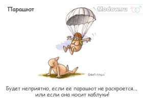 Сумасшедшая камасутра. Парашют - Неприятно будет, если ее парашют не раскроется... или если она носит каблуки!