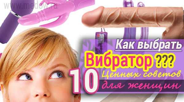 Как выбрать вибратор для женщины