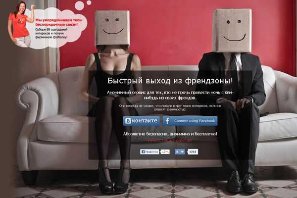 Секс с друзьями из Facebook или ВКонтакте. (fuckmyfriends.ru)