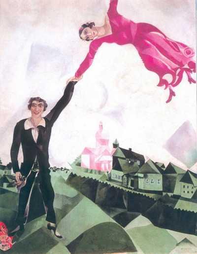 Прогулка. Влюбленные. Марк Шагал.