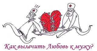 Как полюбить мужа?
